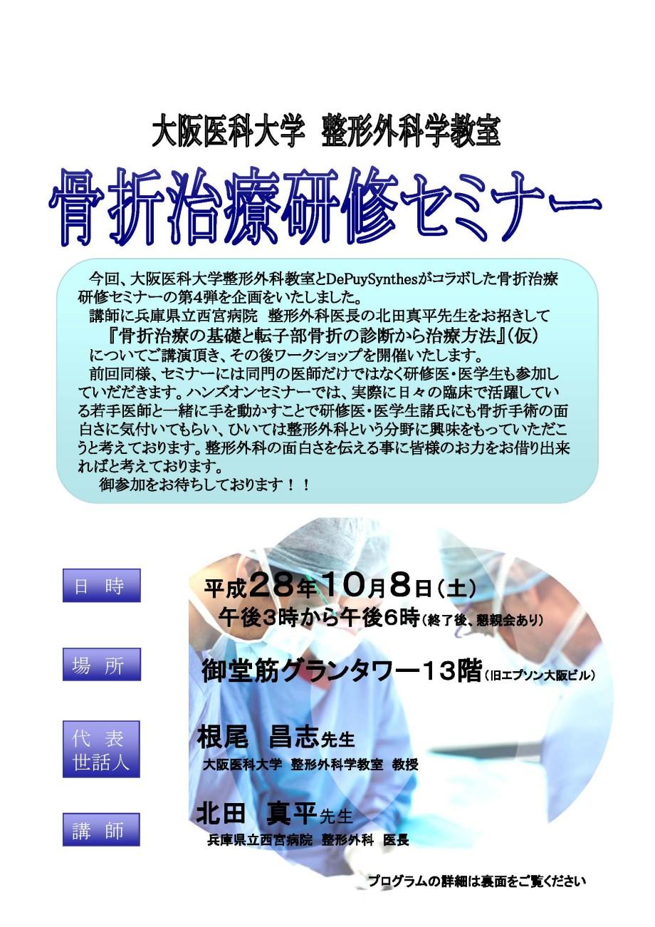 大阪医大2016チラシ_ページ_1