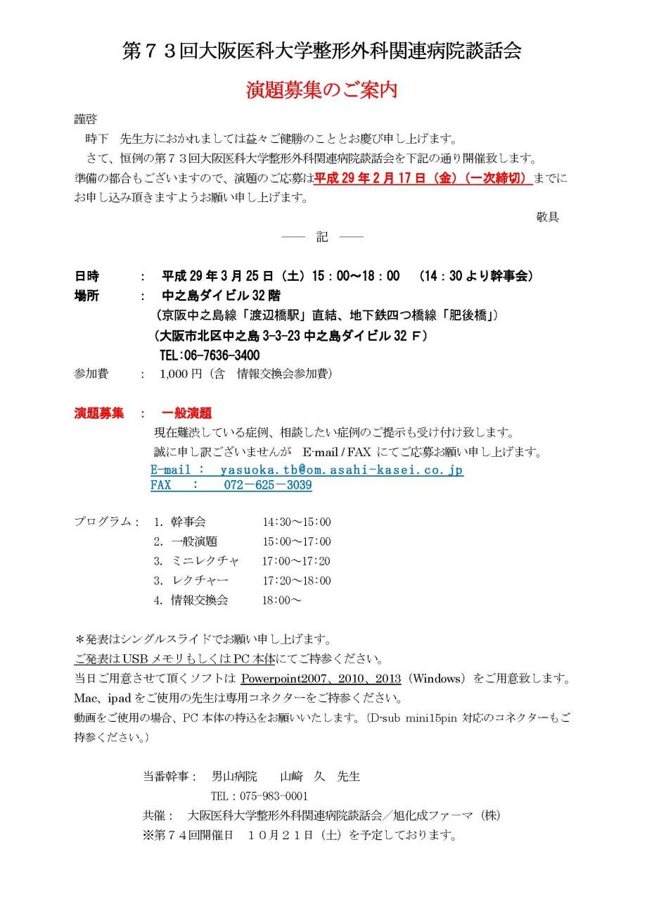 【演題募集のご案内】第73回大阪医科大学整形外科関連病院談話会