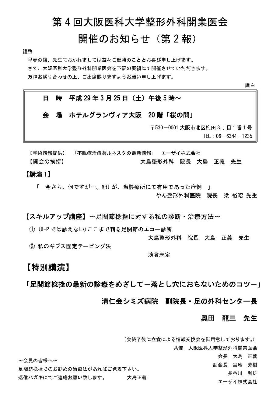第4回大阪医科大学整形外科開業医会