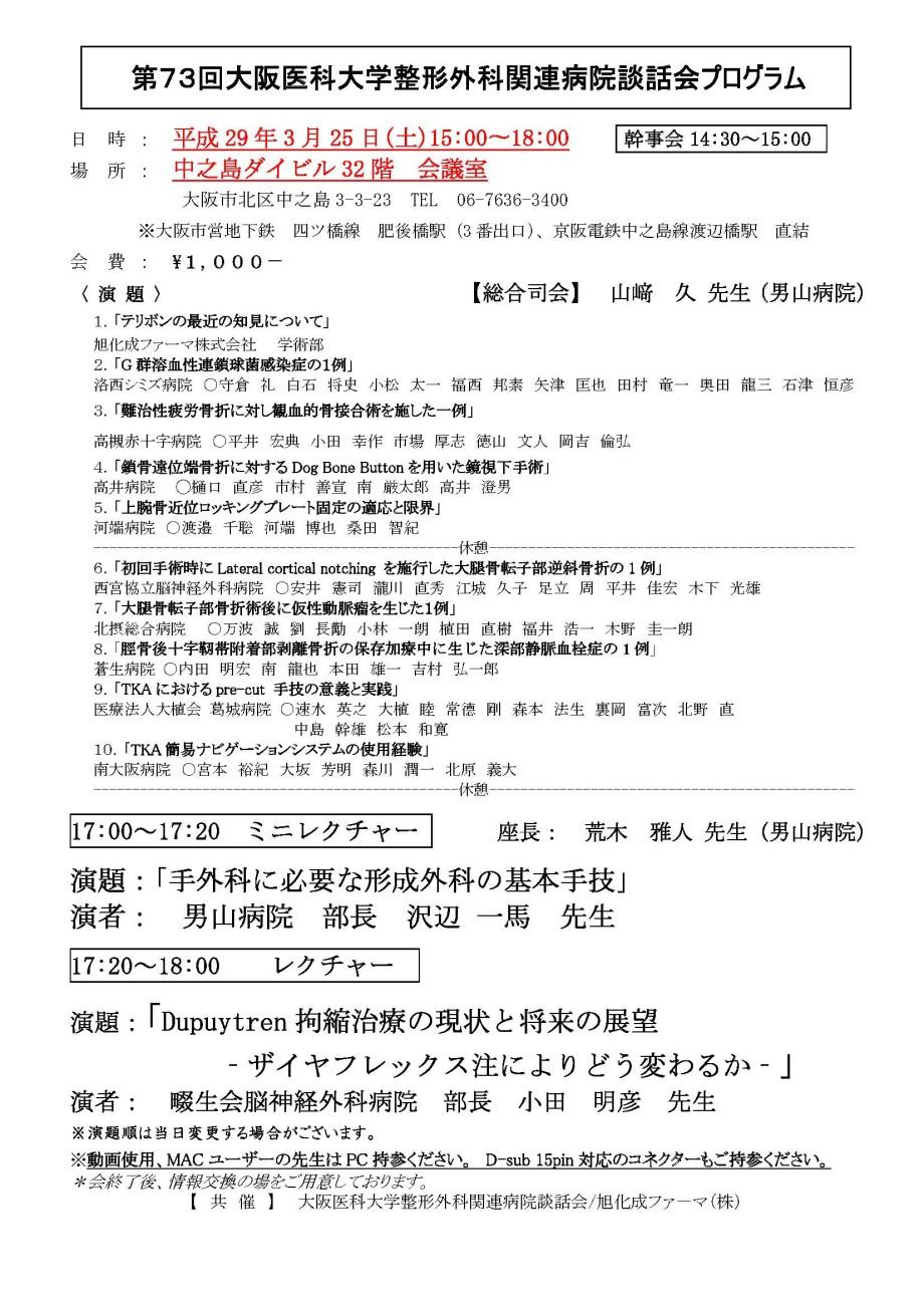 【3.10更新(確定)】第73回プログラム20170325_ページ_1
