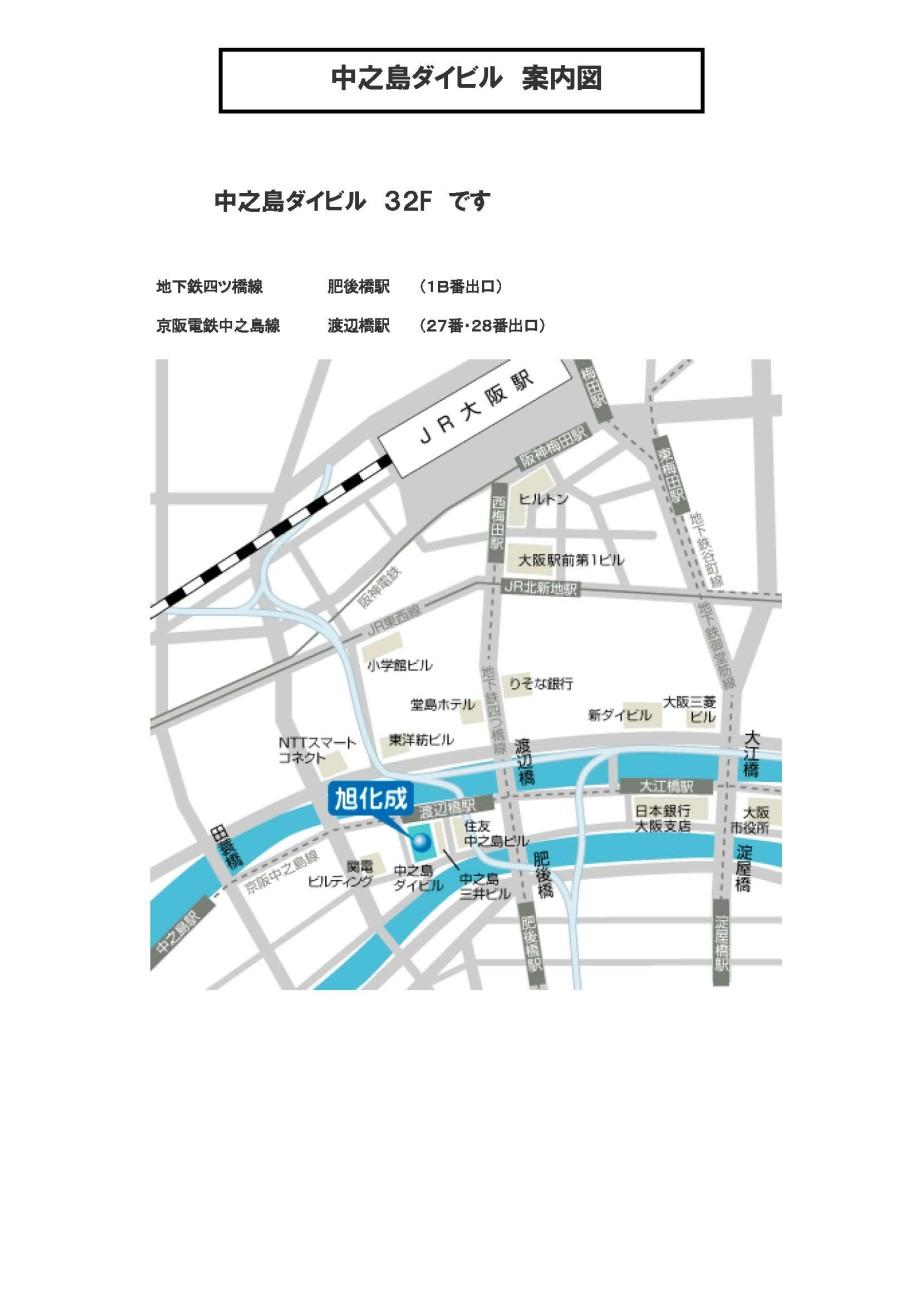 【3.8更新(案)】第73回プログラム_ページ_2