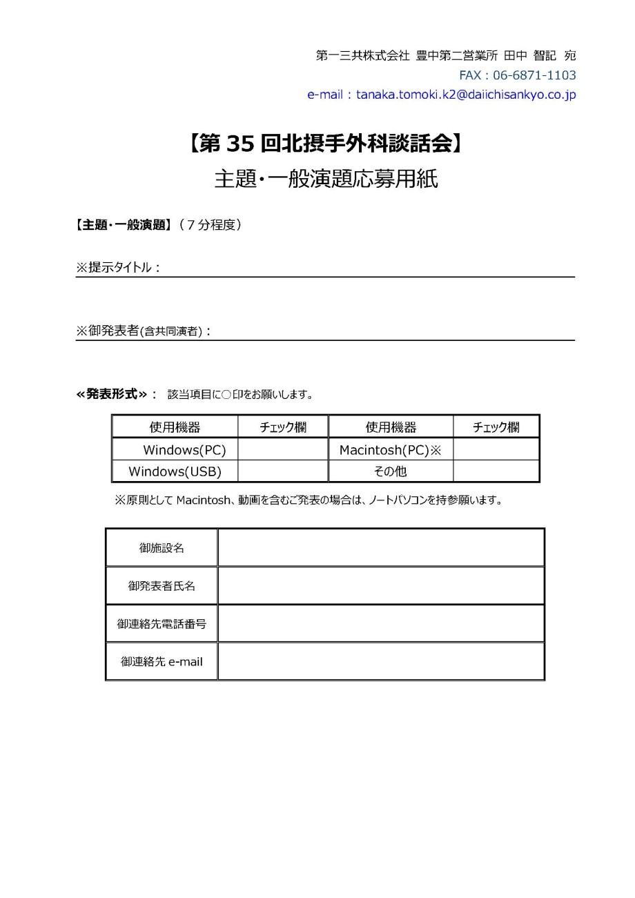 【第35回】北摂手外科談話会演題募集ご案内_ページ_2
