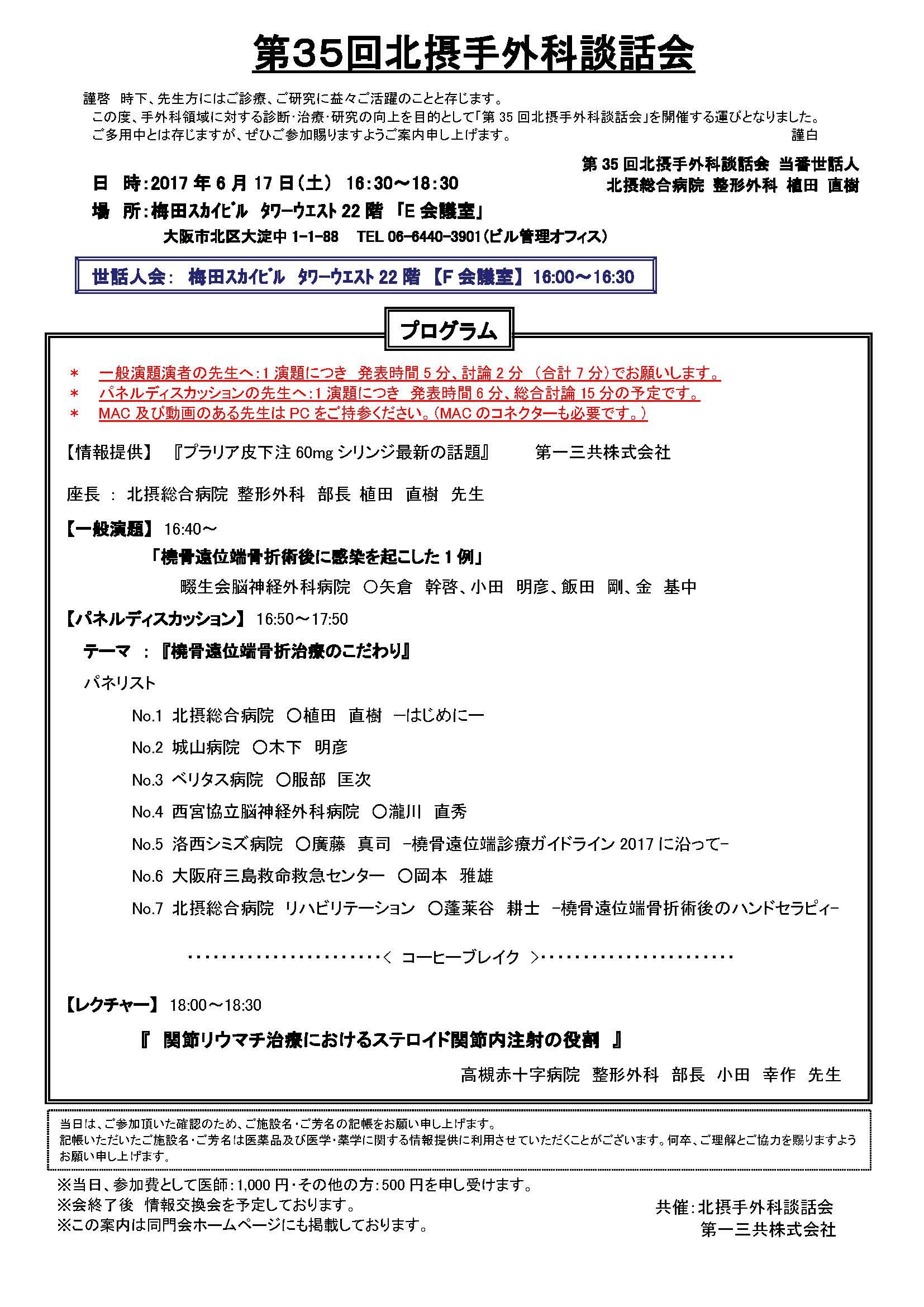 第35回北摂手外科談話会プログラム (最終訂正②)_ページ_1