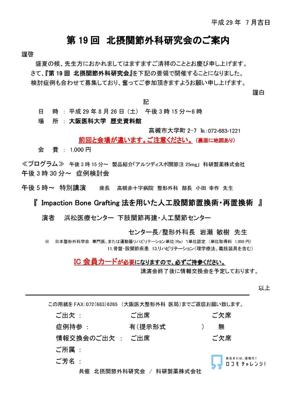 第19回北摂関節外科研究会案内_ページ_1