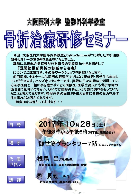 大阪医大2017チラシ3draft_ページ_1