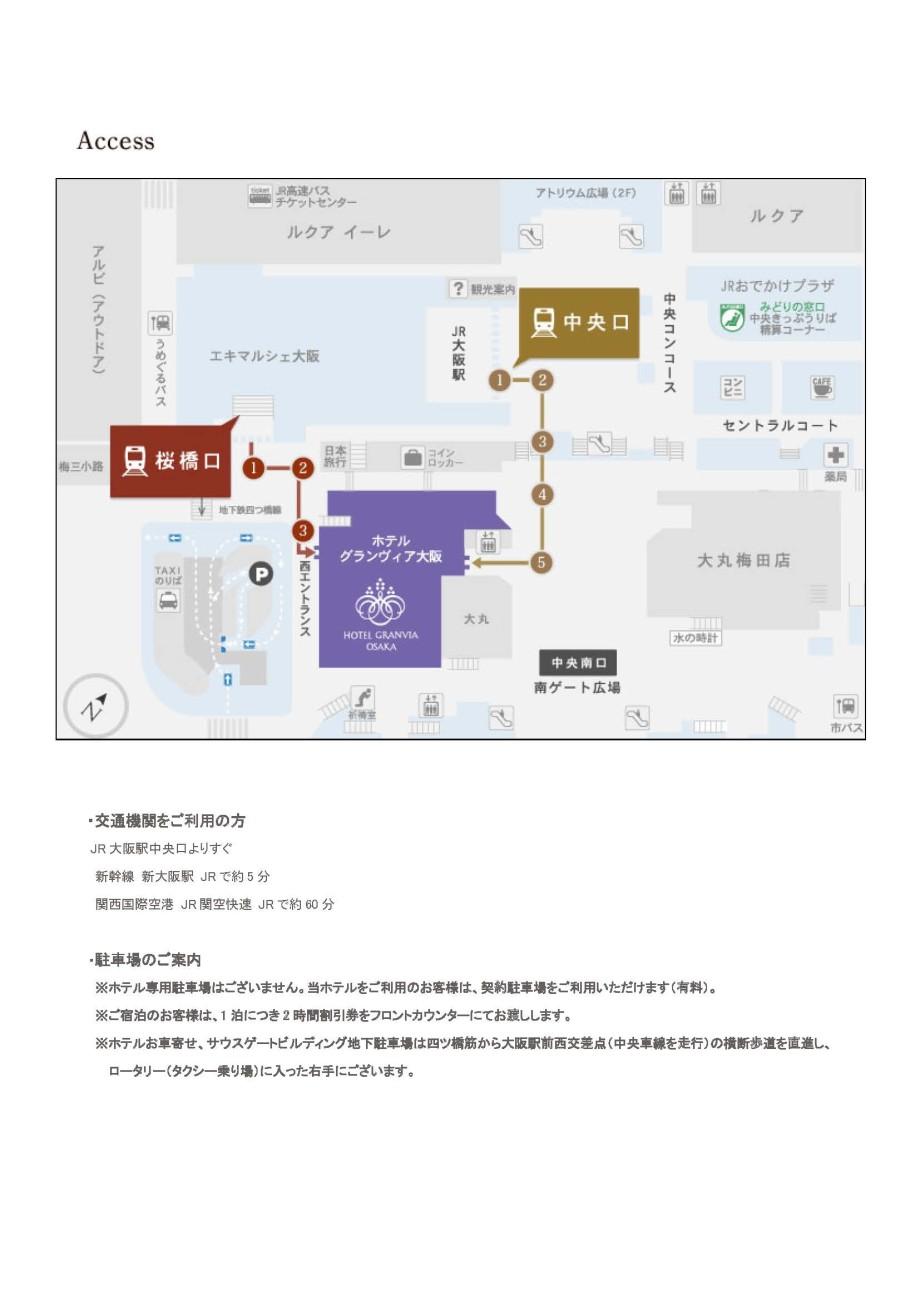 第5回大阪医科大学整形外科開業医会ー_ページ_2