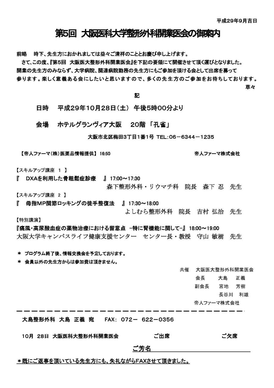 第5回大阪医科大学整形外科開業医会ー_ページ_1