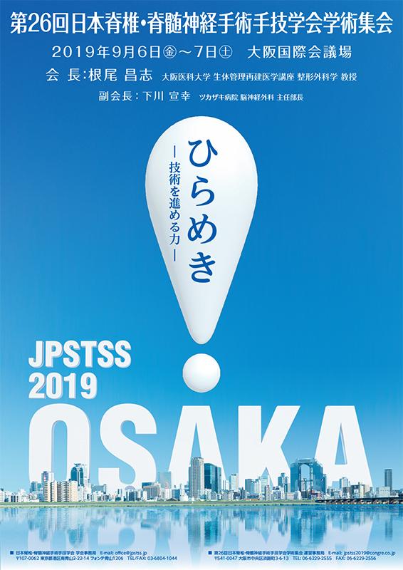 第26回日本脊椎・脊髄神経手術手技学会学術集会