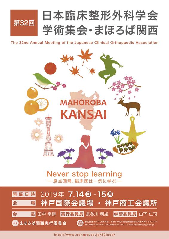 第32回日本臨床整形外科学会学術集会 まほろば関西