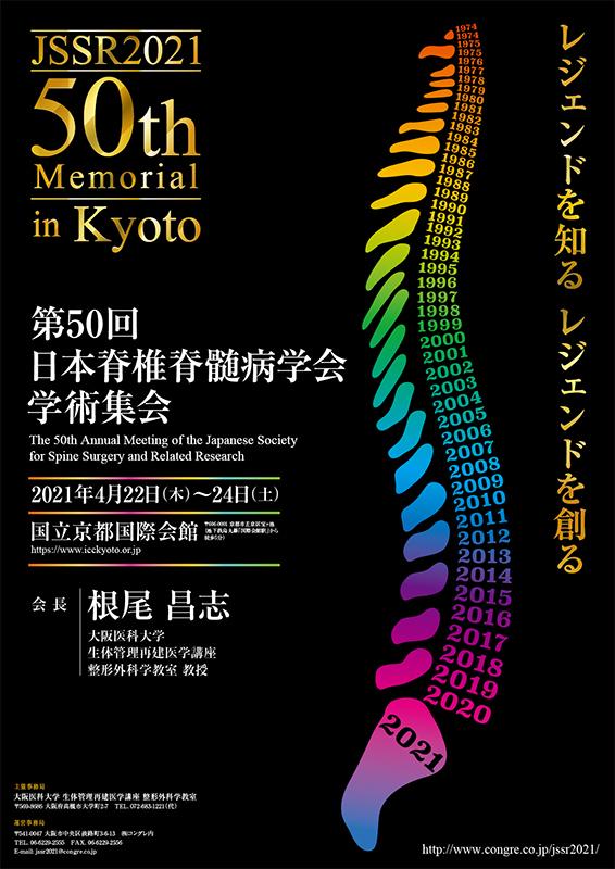 第50回日本脊椎脊髄病学会学術集会